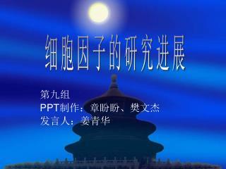 第九组 PPT 制作:章盼盼、樊文杰 发言人:姜青华