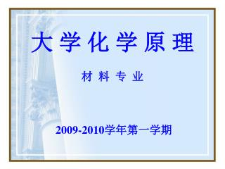 大 学 化 学 原 理 材 料 专 业 2009-2010 学年第一学期