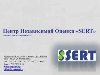 Центр Независимой Оценки « SERT »  Ценим каждого – оцениваем все!