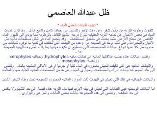ظل عبدالله العاصمي