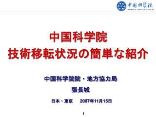 中国科学院 技術移転状況の簡単な紹介