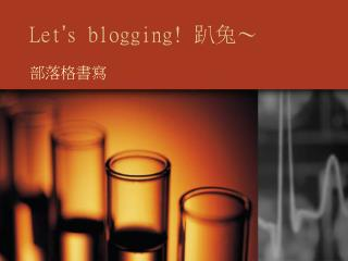 Let ' s blogging!  趴兔~