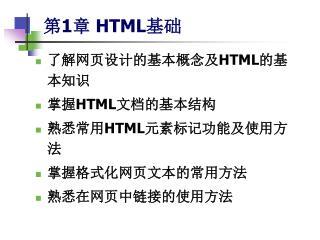 第 1章  HTML 基础