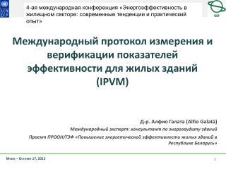 Международный протокол измерения и верификации показателей эффективности для жилых зданий (IPVM)