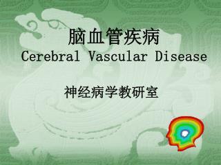 脑血管疾病 Cerebral Vascular Disease