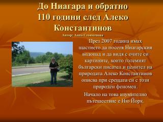 До Ниагара и обратно 110 години след Алеко Константинов Автор: Анна Стоименова