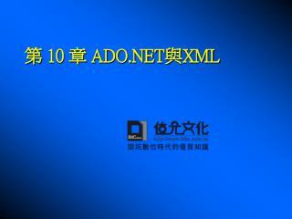 第  10  章  ADO.NET 與 XML
