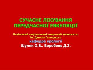 СУЧАСНЕ ЛІКУВАННЯ ПЕРЕДЧАСНОЇ ЕЯКУЛЯЦІЇ Львівський національний медичний університет
