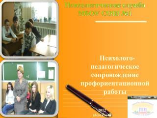 Психологическая служба МБОУ СОШ №1