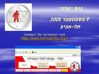 אתר האינטרנט של העמותה  hemophilia.il
