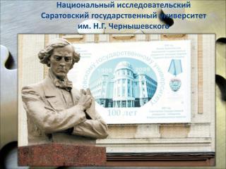 Национальный исследовательский Саратовский государственный университет им. Н.Г. Чернышевского