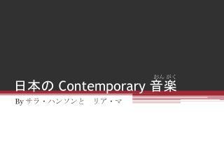 ??? Contemporary  ??