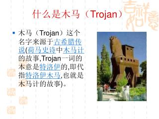 什么是木马( Trojan )