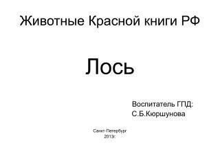 Животные Красной книги РФ