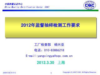 2012年监督抽样检测工作要求