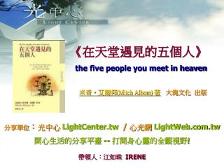 《 在天堂遇見的五個人 》 the five people you meet in heaven 米奇 ‧ 艾爾邦 (Mitch Albom)  著 大塊文化  出版