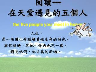 閱讀 --- 在天堂遇見的五個人 the five people you  meet in heaven