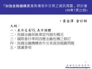 「加強金融機構資產負債表外交易之資訊揭露」研討會 (98 年 7 月 22 日 )