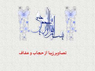 تصاویر زیبا از حجاب و عفاف