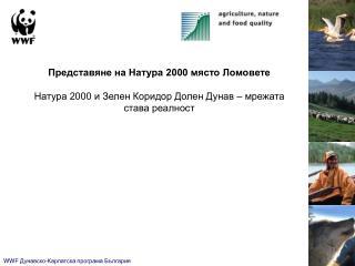 WWF  Дунавско-Карпатска програма България   wwf.bg