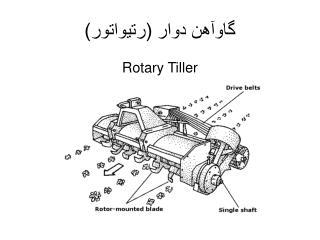 Rotary Tiller