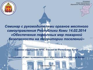 Главное управление  МЧС России по Республике  Коми