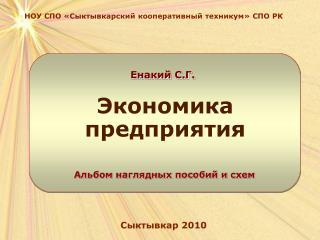 НОУ СПО «Сыктывкарский кооперативный техникум» СПО РК