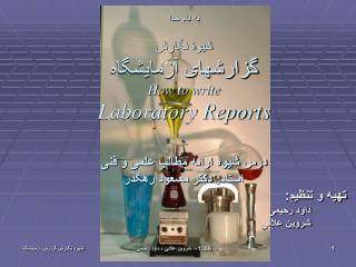 به نام خدا شیوة نگارش گزارشهای آزمایشگاه How to write Laboratory Reports