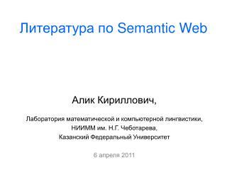 Литература по  Semantic Web