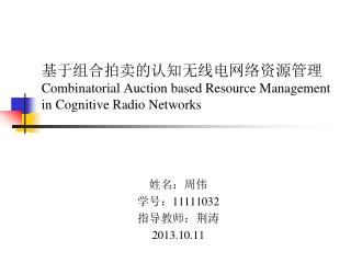 基于组合拍卖的认知无线电网络资源管理 Combinatorial Auction based Resource Management in Cognitive Radio Networks