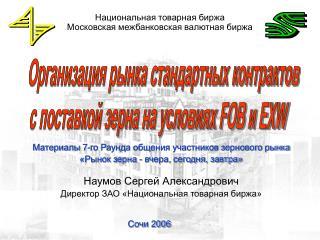 Национальная товарная биржа Московская межбанковская валютная биржа