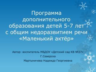 Автор: воспитатель МБДОУ «Детский сад КВ №27»  Г.Северска Мартыничева  Надежда Георгиевна