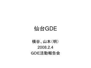 仙台 GDE