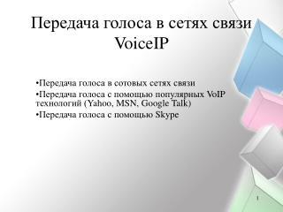 Передача голоса в сетях связи VoiceIP