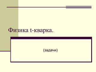 Физика  t- кварка.