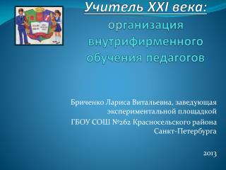 Бриченко Лариса Витальевна, заведующая экспериментальной площадкой