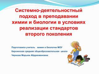 « Надо учить не содержанию науки, а деятельности по ее усвоению » .   В.Г.Белинский