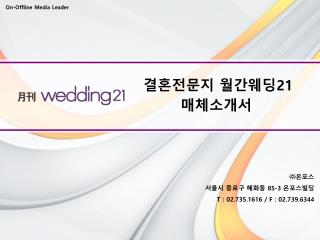 """대한민국 최고의  """"Wedding Bible"""""""