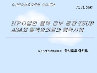 ( 사 ) 한국혈액암협회 심포지엄