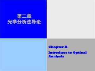 第二章  光学分析法导论