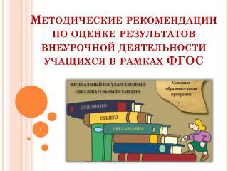Методические рекомендации по оценке результатов внеурочной деятельности учащихся в рамках ФГОС