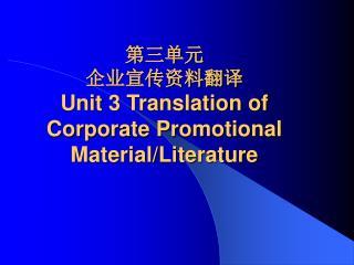 第三单元  企业宣传资料翻译 Unit 3 Translation of Corporate Promotional Material/Literature