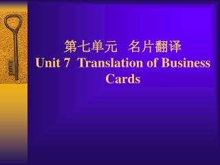 第七单元   名片翻译 Unit 7  Translation of Business Cards