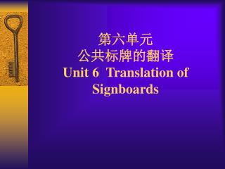 第六单元    公共标牌的翻译 Unit 6  Translation of Signboards