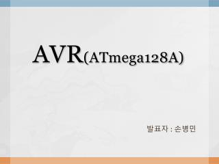 AVR (ATmega128A)