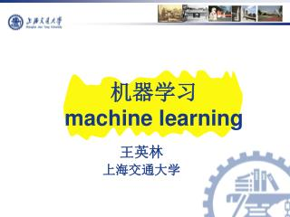 机器学习 machine learning