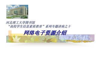"""河北理工大学图书馆  """"高校学生信息素质教育""""系列专题讲座之十 网络电子资源介绍"""