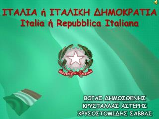 ΙΤΑΛΙΑ  ή ΙΤΑΛΙΚΗ ΔΗΜΟΚΡΑΤΙΑ  Italia  ή  Repubblica Italiana