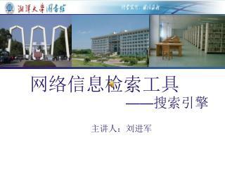 网络信息检索工具 —— 搜索引擎               主讲人:刘进军