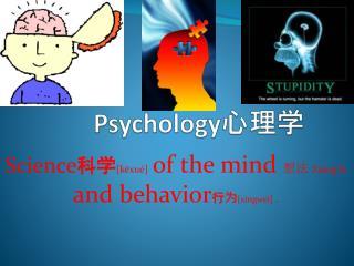 Psychology 心理学